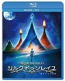 シルク・ドゥ・ソレイユ 彼方からの物語 ブルーレイ+DVDセット[Blu-ray/ブルーレイ]