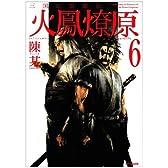 三国志群雄伝火鳳燎原 6 (MFコミックス)