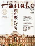Hanako (ハナコ) 2012年 11/22号 [雑誌] 画像