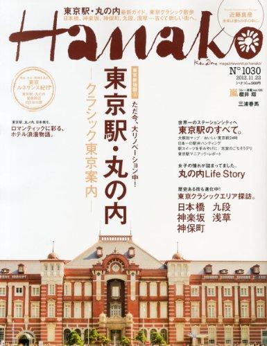 Hanako (ハナコ) 2012年 11/22号 [雑誌]の詳細を見る