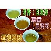 【台湾高山高級烏龍茶】150g濃香茶(高醗酵)タイワン ウーロン