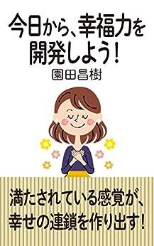 [園田昌樹]の今日から、幸福力を開発しよう!