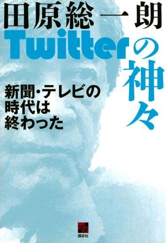 Twitterの神々 新聞・テレビの時代は終わった (現代ビジネスブック)の詳細を見る
