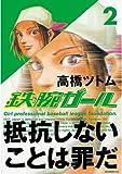 鉄腕ガール(2) (モーニングコミックス)