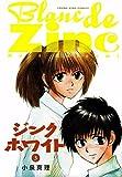 ジンクホワイト(3) (ヤングキングコミックス)