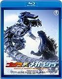 ゴジラ×メカゴジラ 【60周年記念版】 [Blu-ray]