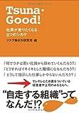 Tsuna・Good! 社員が走りたくなる8つのシカケ