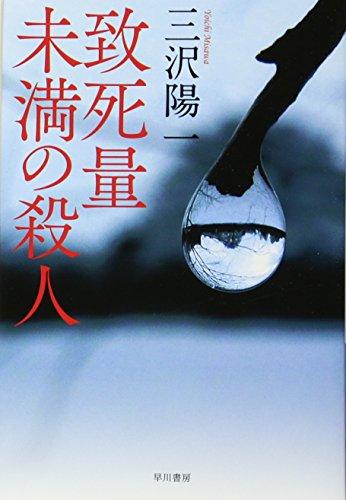 致死量未満の殺人 (ハヤカワ文庫JA)