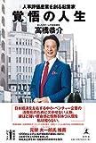 覚悟の人生 人事評価産業を創る起業家 (新起業家シリーズ)