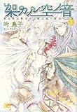 架カル空ノ音 3 (B's LOG Comics)