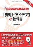 シーアンドアール研究所 松野 泰明 「発明・アイデア」の教科書 (SMART PUBLISHING)の画像
