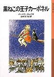 黒ねこの王子カーボネル (岩波少年文庫 161)