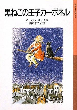 黒ねこの王子カーボネル (岩波少年文庫 161)の詳細を見る