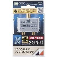 日本アンテナ 屋内用2分配器 シールド型 4K8K対応 全端子電流通過型 EDG2P