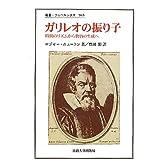 ガリレオの振り子―時間のリズムから物質の生成へ (叢書・ウニベルシタス)