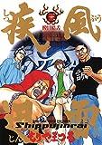 疾風迅雷(3) (ビッグコミックス)