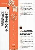 教育 2020年 02 月号 [雑誌]