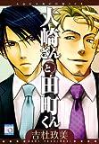 大崎さんと田町くん (アクアコミックス) (オークラコミックス)