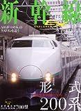 新幹線 EX ( エクスプローラ ) 2010年 06月号 [雑誌]