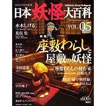 DISCOVER妖怪 日本妖怪大百科 VOL.05 (Official File Magazine)
