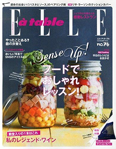 Elle a table (エル・ア・ターブル) 2014年 11月号の詳細を見る