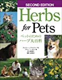 Herbs for Pets ペットのためのハーブ大百科 SECOND EDITION (Nanaブックス) 画像