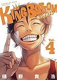 KING BOTTOM(4) (ヤングマガジンコミックス)