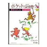 ポケット・ジョーク〈20〉愛をたのしむ (角川文庫)