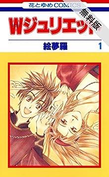 Wジュリエット【期間限定無料版】 1 (花とゆめコミックス)