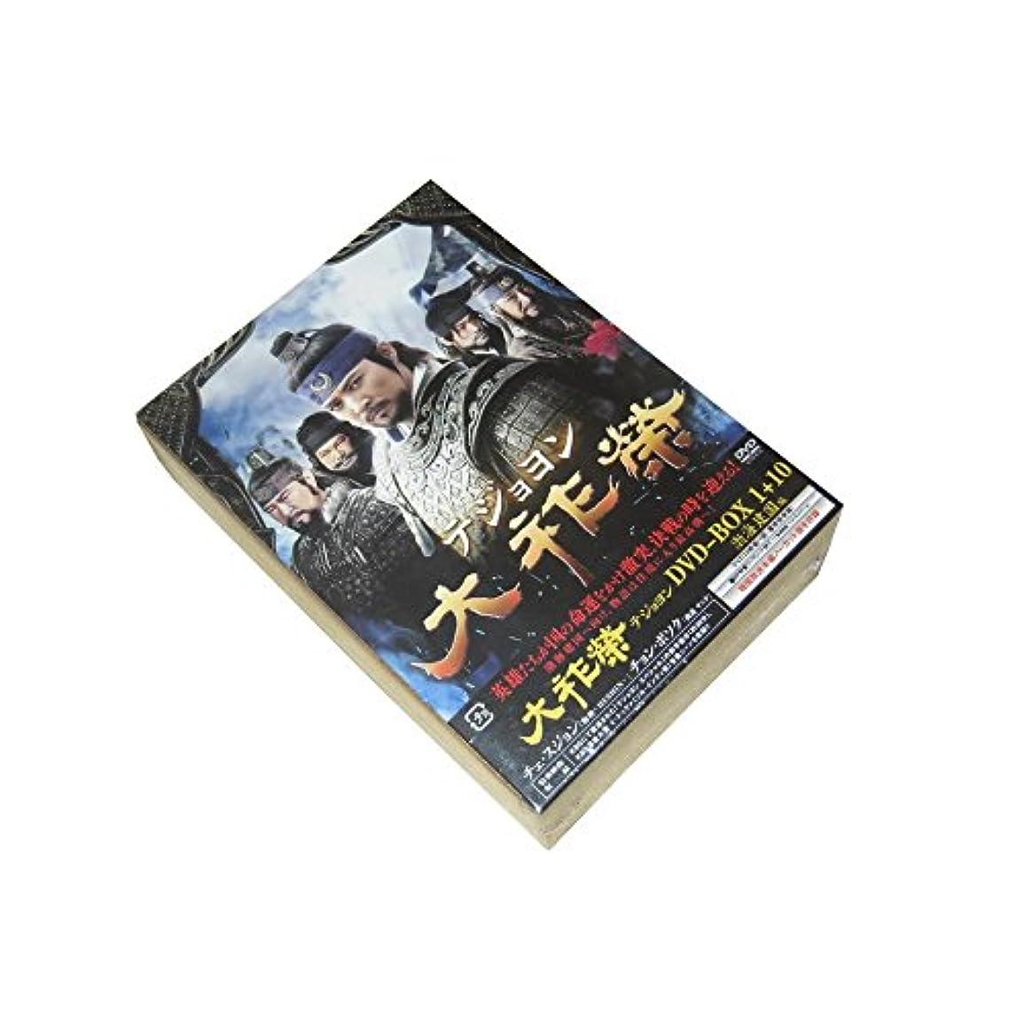 大祚榮 テジョヨン BOX 1+10 2008 主演: チェ?スジョン