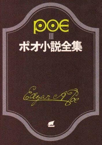 ポオ小説全集 3 (創元推理文庫 522-3)の詳細を見る