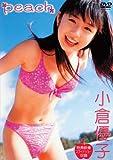 Legend Gold peach 小倉優子 [DVD]