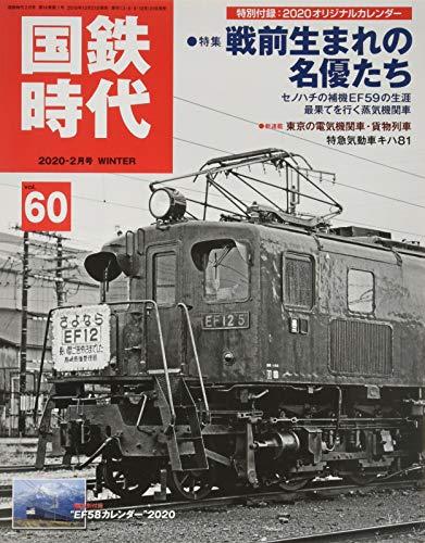 国鉄時代 2020年2月号 Vol.60【別冊付録カレンダー】