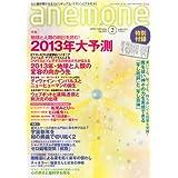anemone (アネモネ) 2013年 02月号 [雑誌]