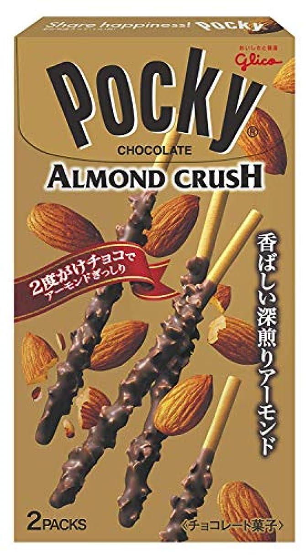 開示する茎閉塞江崎グリコ アーモンドクラッシュポッキー 2袋×10個