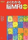よくわかる脳MRI 第3版 (画像診断別冊KEYBOOK)
