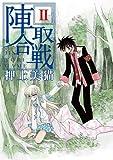 陣取合戦 (ジントリゲーム) (2) (ウィングス・コミックス)