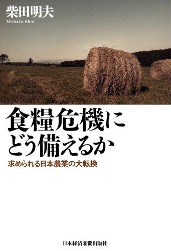 食糧危機にどう備えるか—求められる日本農業の大転換