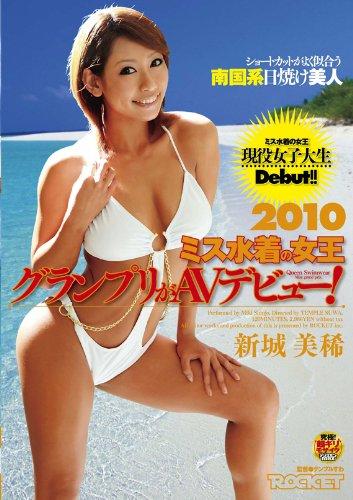 2010ミス水着の女王グランプリがAVデビュー・・・