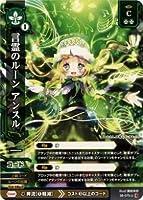 《DN》言霊のルーン アンスル 3B-075 / 第5弾 グリンウィンド・サガ シングルカード