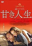 甘き人生 DVD[DVD]