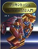 マッキントッシュIllustrator5.5J入門