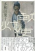 多和田葉子『献灯使』の表紙画像