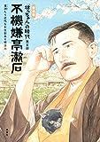 新装版 不機嫌亭漱石 『坊っちゃん』の時代 第五部