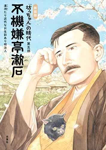 新装版 不機嫌亭漱石 『坊っちゃん』の時代 第五部 / 関川 夏央,谷口 ジロー
