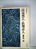 高市黒人・山部赤人 (1970年) (日本詩人選〈3〉) 画像
