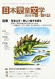 日本児童文学 2016年 12 月号 [雑誌]