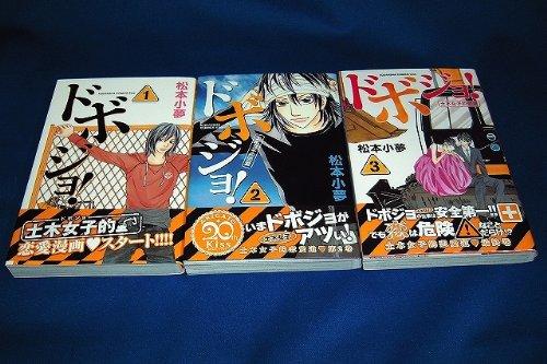 ドボジョ! コミック 1-3巻セット (講談社コミックスキス)