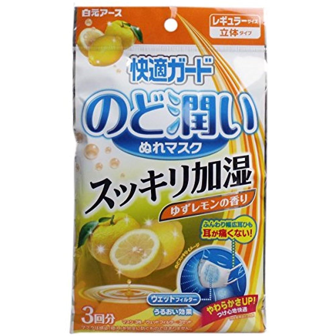 ゲート解釈的野心【まとめ買い】快適ガード のど潤いぬれマスク ゆずレモンの香り レギュラーサイズ 3セット入 × 10個