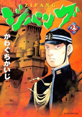 ジパング(25) (モーニングコミックス)